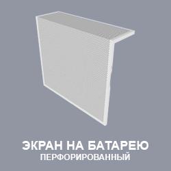 ekran-perfor