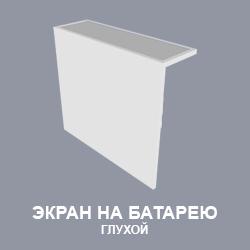ekran-gluh-1