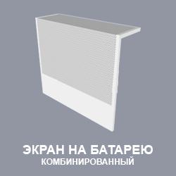ekran-komb-1