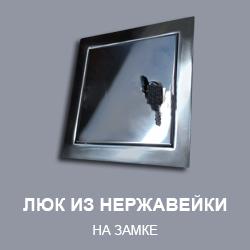 hatch-stainless-lock