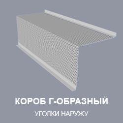 korob-g-nar