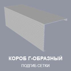 korob-g-set