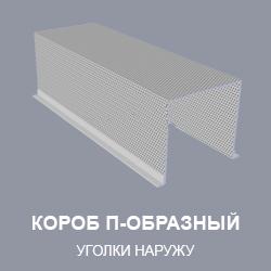 korob-p-nar