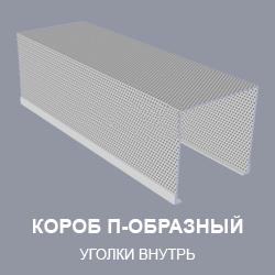 korob-p-vnu