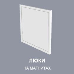 luk-magnit