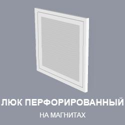 luk-perfo-magnit