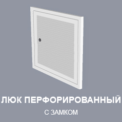 luk-perfo-zamok
