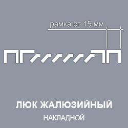 luk-zaluz-nakl-2-1
