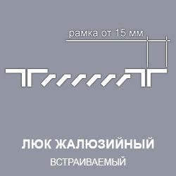 luk-zaluz-vstr-2-1