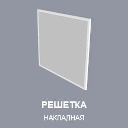 nakladnaya