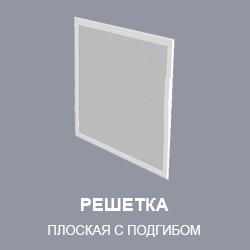 ploskaya-s-podgibom