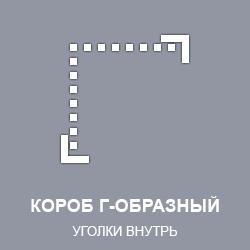 razrez-korob-g-vnu