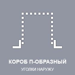 razrez-korob-p-nar
