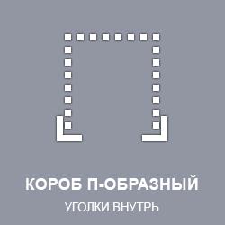 razrez-korob-p-vnutr