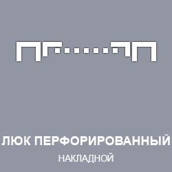 razrez-luk-perfo-nakl