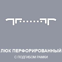 razrez-luk-perfo-vstr-spod