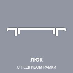 razrez-luk-vstr-spod