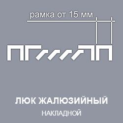 razrez-luk-zaluz-nakl