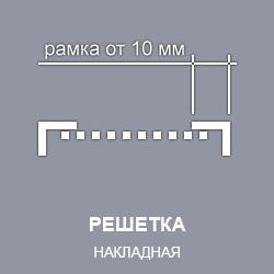 razrez-nakladnaya