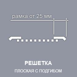 razrez-ploskaya-s-podgibom