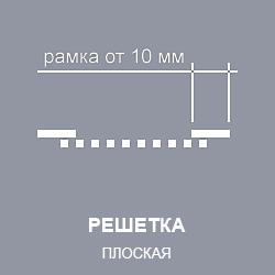 razrez-ploskaya