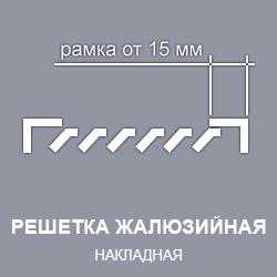 решетка накладная вентиляционная