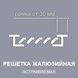 решетка вентиляционная наружная