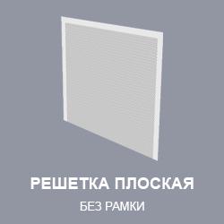 reshetka-ploskaya-bez-ramki