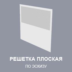 reshetka-ploskaya-po-eskizu
