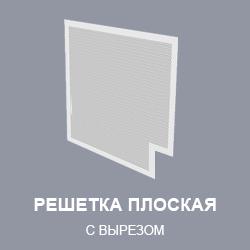 reshetka-ploskaya-virez