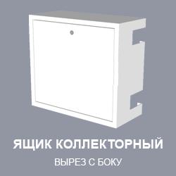 ящик коллекторный с вырезом сбоку