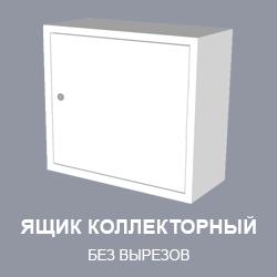 ящик (шкаф) коллекторный без вырезов